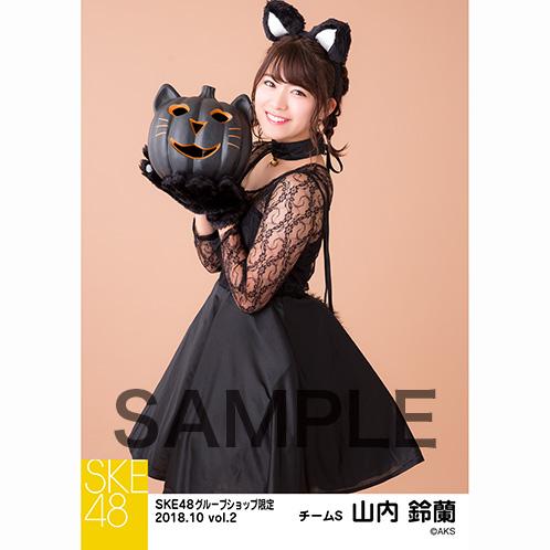 SKE48 2018年10月度 net shop限定個別生写真5枚セットvol.2 山内鈴蘭