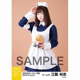 SKE48 2018年10月度 net shop限定個別生写真5枚セットvol.2 江籠裕奈