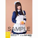 SKE48 2018年10月度 net shop限定個別生写真5枚セットvol.2 矢作有紀奈