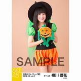 SKE48 2018年10月度 net shop限定個別生写真5枚セットvol.2 相川暖花