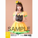 SKE48 2018年10月度 net shop限定個別生写真5枚セットvol.2 熊崎晴香