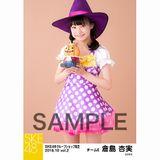 SKE48 2018年10月度 net shop限定個別生写真5枚セットvol.2 倉島杏実