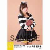 SKE48 2018年10月度 net shop限定個別生写真5枚セットvol.2 斉藤真木子