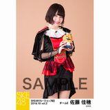SKE48 2018年10月度 net shop限定個別生写真5枚セットvol.2 佐藤佳穂