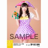 SKE48 2018年10月度 net shop限定個別生写真5枚セットvol.2 野々垣美希