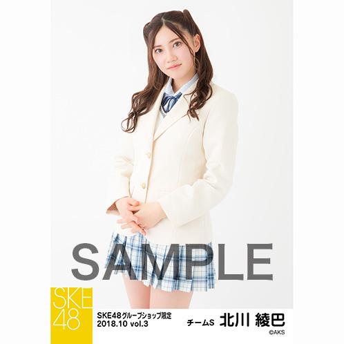 SKE48 2018年10月度 net shop限定個別生写真5枚セットvol.3 北川綾巴