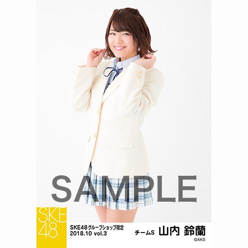 SKE48 2018年10月度 net shop限定個別生写真5枚セットvol.3 山内鈴蘭