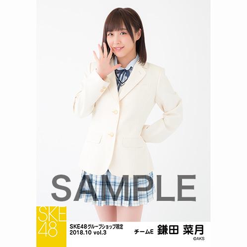SKE48 2018年10月度 net shop限定個別生写真5枚セットvol.3 鎌田菜月