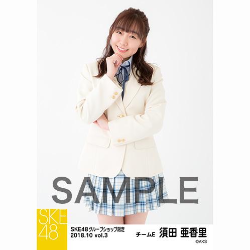 SKE48 2018年10月度 net shop限定個別生写真5枚セットvol.3 須田亜香里