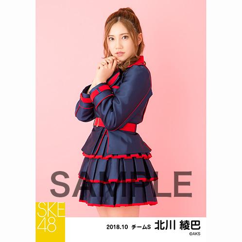 SKE48 2018年10月度 個別生写真5枚セット 北川綾巴