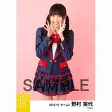 SKE48 2018年10月度 個別生写真5枚セット 野村実代