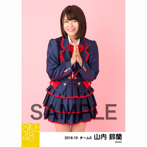 SKE48 2018年10月度 個別生写真5枚セット 山内鈴蘭