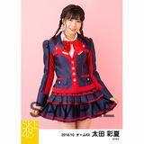 SKE48 2018年10月度 個別生写真5枚セット 太田彩夏