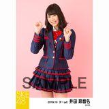 SKE48 2018年10月度 個別生写真5枚セット 井田玲音名