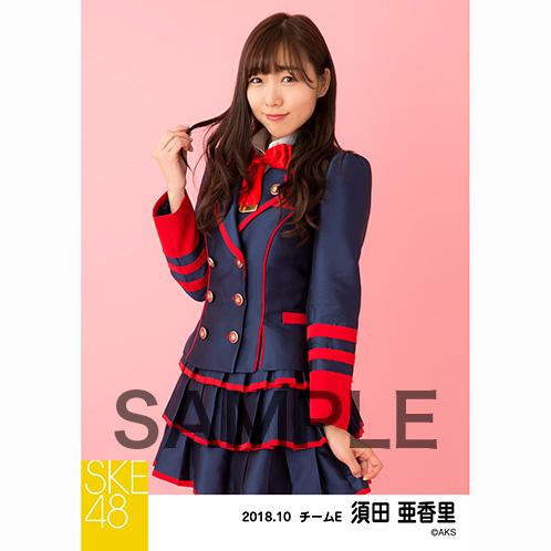 SKE48 2018年10月度 個別生写真5枚セット 須田亜香里