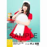 SKE48 2018年11月度 net shop限定個別生写真5枚セットvol.1 井上瑠夏