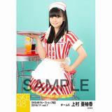 SKE48 2018年11月度 net shop限定個別生写真5枚セットvol.1 上村亜柚香