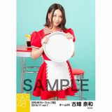 SKE48 2018年11月度 net shop限定個別生写真5枚セットvol.1 古畑奈和