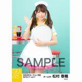 SKE48 2018年11月度 net shop限定個別生写真5枚セットvol.1 松村香織