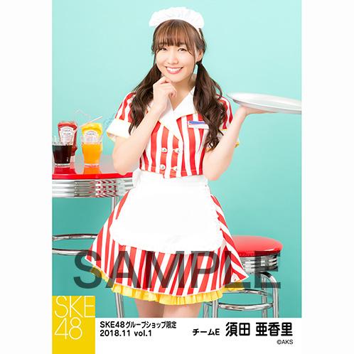 SKE48 2018年11月度 net shop限定個別生写真5枚セットvol.1 須田亜香里