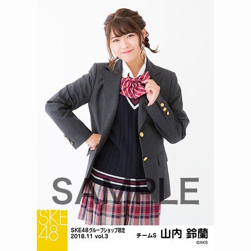 SKE48 2018年11月度 net shop限定個別生写真5枚セットvol.3 山内鈴蘭
