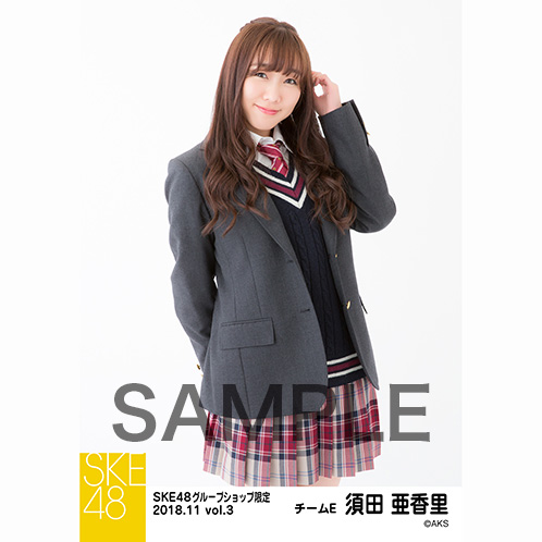 SKE48 2018年11月度 net shop限定個別生写真5枚セットvol.3 須田亜香里