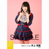SKE48 2018年11月度 個別生写真5枚セット 井上瑠夏