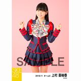 SKE48 2018年11月度 個別生写真5枚セット 上村亜柚香