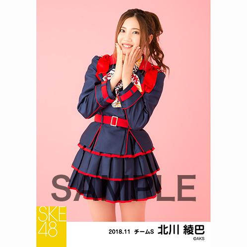 SKE48 2018年11月度 個別生写真5枚セット 北川綾巴
