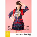 SKE48 2018年11月度 個別生写真5枚セット 坂本真凛