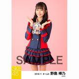 SKE48 2018年11月度 個別生写真5枚セット 野島樺乃