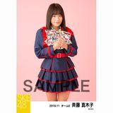 SKE48 2018年11月度 個別生写真5枚セット 斉藤真木子