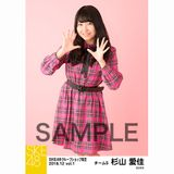 SKE48 2018年12月度 net shop限定個別生写真5枚セットvol.1 杉山愛佳