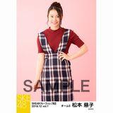 SKE48 2018年12月度 net shop限定個別生写真5枚セットvol.1 松本慈子