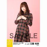 SKE48 2018年12月度 net shop限定個別生写真5枚セットvol.1 江籠裕奈
