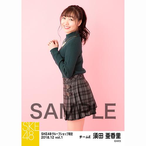 SKE48 2018年12月度 net shop限定個別生写真5枚セットvol.1 須田亜香里