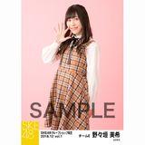 SKE48 2018年12月度 net shop限定個別生写真5枚セットvol.1 野々垣美希