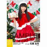 SKE48 2018年12月度 net shop限定個別生写真5枚セットvol.2 石黒友月