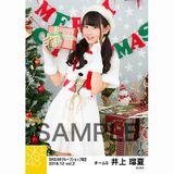 SKE48 2018年12月度 net shop限定個別生写真5枚セットvol.2 井上瑠夏