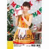 SKE48 2018年12月度 net shop限定個別生写真5枚セットvol.2 岡田美紅