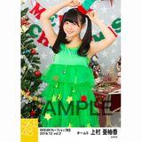 SKE48 2018年12月度 net shop限定個別生写真5枚セットvol.2 上村亜柚香