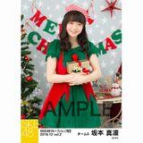 SKE48 2018年12月度 net shop限定個別生写真5枚セットvol.2 坂本真凛