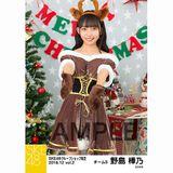 SKE48 2018年12月度 net shop限定個別生写真5枚セットvol.2 野島樺乃