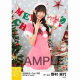 SKE48 2018年12月度 net shop限定個別生写真5枚セットvol.2 野村実代