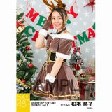 SKE48 2018年12月度 net shop限定個別生写真5枚セットvol.2 松本慈子
