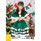 SKE48 2018年12月度 net shop限定個別生写真5枚セットvol.2 荒井優希