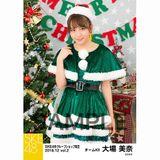 SKE48 2018年12月度 net shop限定個別生写真5枚セットvol.2 大場美奈