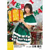 SKE48 2018年12月度 net shop限定個別生写真5枚セットvol.2 日高優月