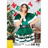 SKE48 2018年12月度 net shop限定個別生写真5枚セットvol.2 古畑奈和