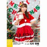 SKE48 2018年12月度 net shop限定個別生写真5枚セットvol.2 松村香織